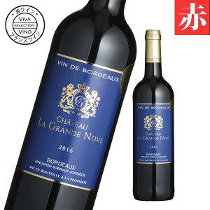 ワイン 赤ワイン シャトー・ラ・グランド・ノーヴ ボルドー フランス産 辛口 中重口 ボルドー フランスワイン 赤