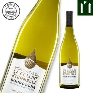 ワイン 白ワイン ヴィネロン・ド・ラ・コリーヌ・エテルネル ブルゴーニュ シャルドネ フランス産 辛口 白 フランスワイン