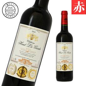 赤ワイン シャトー・オー・ラ・ギャルド フランス フルボディ 赤フランスワイン ワイン 辛口 ボルドーワイン 3571960005635