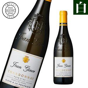 ワイン 白ワイン ジャン・ジネール シャルドネ 辛口 フランス産 白 フランスワイン