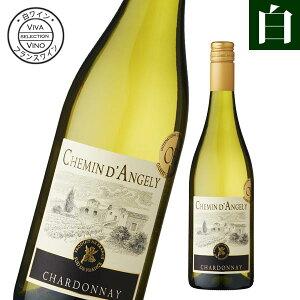 ワイン 白ワイン シェマン・ダンジェリー シャルドネ 辛口 白 金賞 メダル フランスワイン