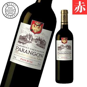 赤ワイン ワイン パランゴン カベルネ・ソーヴィニヨン フランス産 辛口 ミディアムボディ フランスワイン