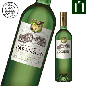 白ワイン ワイン パランゴン ソーヴィニヨン・ブラン フランス産 辛口 フランスワイン