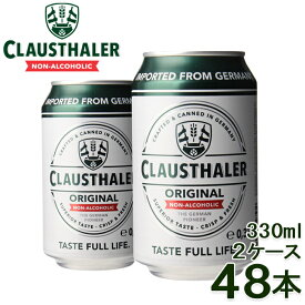 ノンアルコールビール クラウスターラー 330ml×48本 2ケース 送料無料 北海道・沖縄・離島除 ドイツ ドイツ産 ローアルコール ビール ローアル ノンアルコール ビアテイスト 飲料 ノンアル ビールテイスト ケース販売