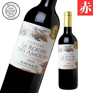 ワイン 赤ワイン シャトー・ラ・ロシェ・デ・アムール ボルドー フランス産 辛口 ボルドーワイン フランスワイン 赤