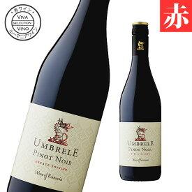 ワイン 赤ワイン ウンブレレ ピノ・ノワール レセルヴァ ルーマニア産 辛口 赤 ルーマニアワイン ルーマニア