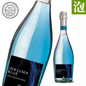 ワイン スパークリングワイン グラン・コレ・デル・ゲルソ スプマンテ I.G.T イナヅマ・ブルー スパークリング イタリア産 辛口 ブリュット 泡 イタリアワイン イナヅマブルー イナズマブルー
