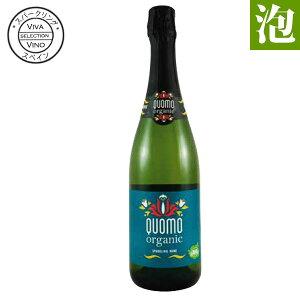 クオーモ・オーガニック・スパークリング スペイン産 スパークリングワイン スペイン スペインワイン 泡 オーガニックワイン BIO ビオワイン