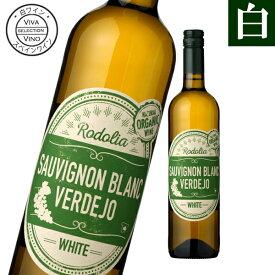 ワイン 白ワイン ロドリア ホワイト ソーヴィニヨン・ブラン=ベルデホ オーガニックワイン 辛口 白 スペイン オーガニック bio 有機