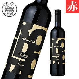 ワイン ロドリア シラー スペインワイン 赤 辛口 bio オーガニック 有機