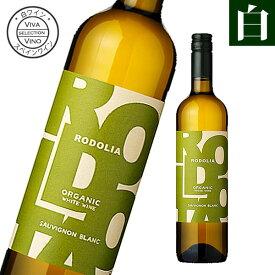 ワイン ロドリア ソーヴィニヨン・ブラン スペインワイン 白 辛口 bio オーガニック 有機