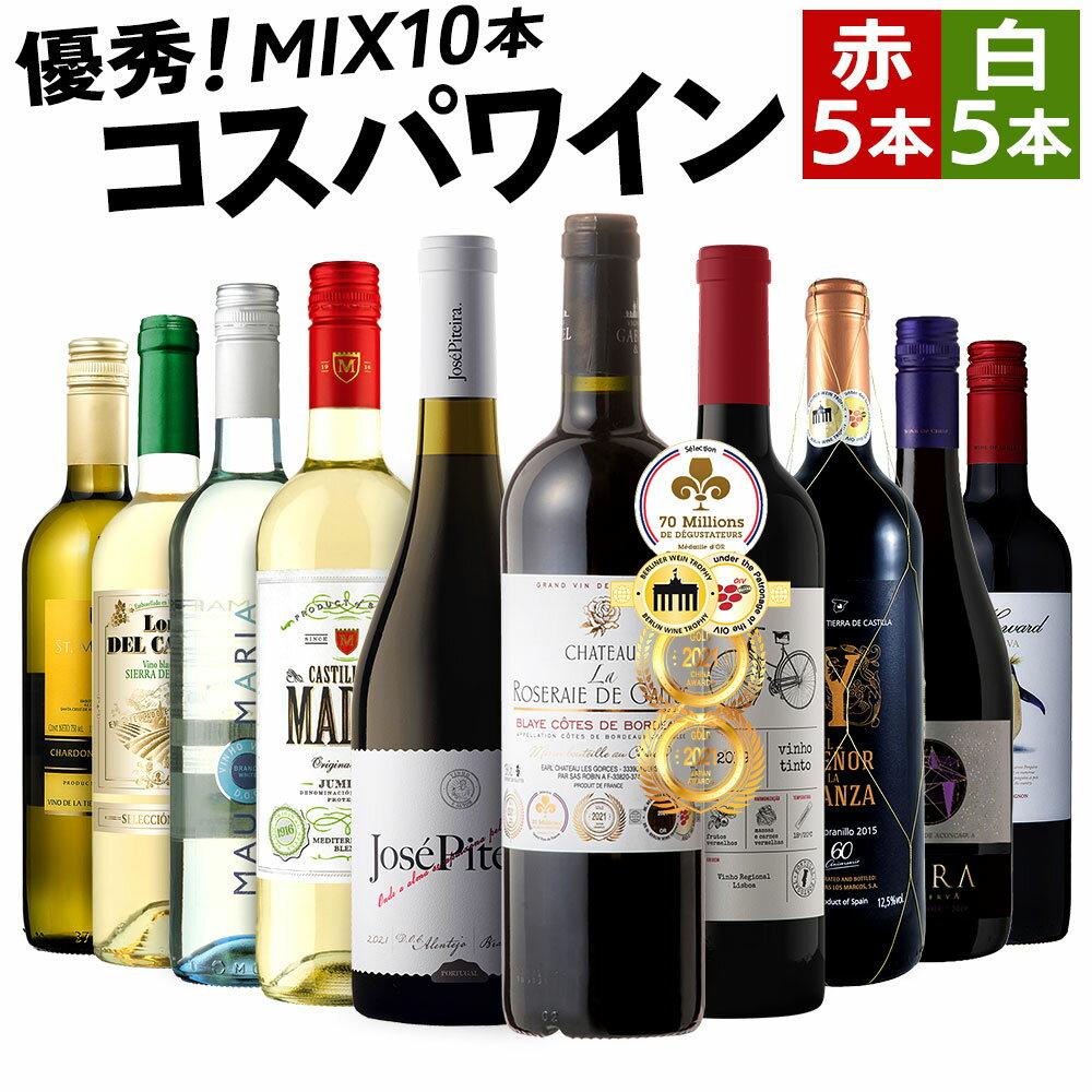 【送料無料 北海道・沖縄・離島を除く】【おまけ付き】コスパバラエティ 赤白10本セット ワインセット ワイン 赤ワイン 白ワイン 辛口 お手頃