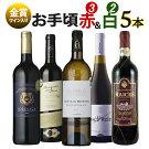 【送料無料北海道・沖縄・離島を除く】金賞受賞ワイン入りお手頃ワイン赤・白ワイン5本セット辛口メダルワインフランスイタリア南アフリカチリ
