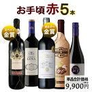 【送料無料】メダル受賞ワイン&お手頃ワインの「赤ワイン」5本セット赤ワインワインセット辛口スペインワインチリワインフランスワインイタリアワイン