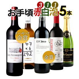 【オリーブ缶おまけキャンペーン】 送料無料 北海道・沖縄・離島を除く 金賞受賞ワイン&お手頃ワインの「赤白泡ワイン」5本セット ワインセット 赤ワイン 白ワイン スパークリングワイン ポルトガルワイン スペインワイン フランスワイン おつまみセット