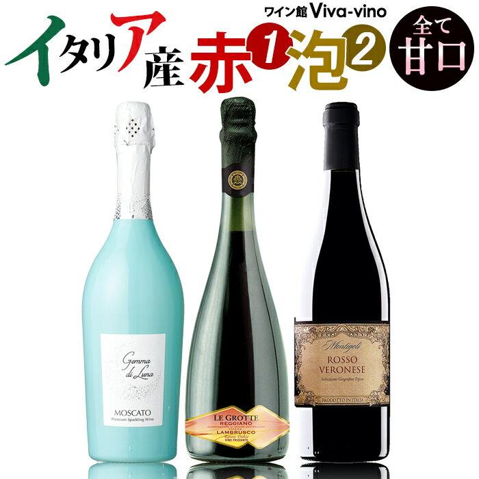 【送料無料 北海道・沖縄・離島を除く】ワインギフト イタリア産ワイン3本セット 甘口 ワインセット 赤ワイン スパークリングワイン イタリアワイン