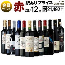 送料無料 北海道・沖縄・離島を除く 訳ありプライス! 赤ワイン 12本セット C ワインセット ワイン 赤 訳あり