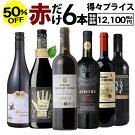 【送料無料北海道・沖縄・離島を除く】決算訳ありプライス!赤ワイン6本セットAワインセットワイン赤ワイン6本辛口訳あり