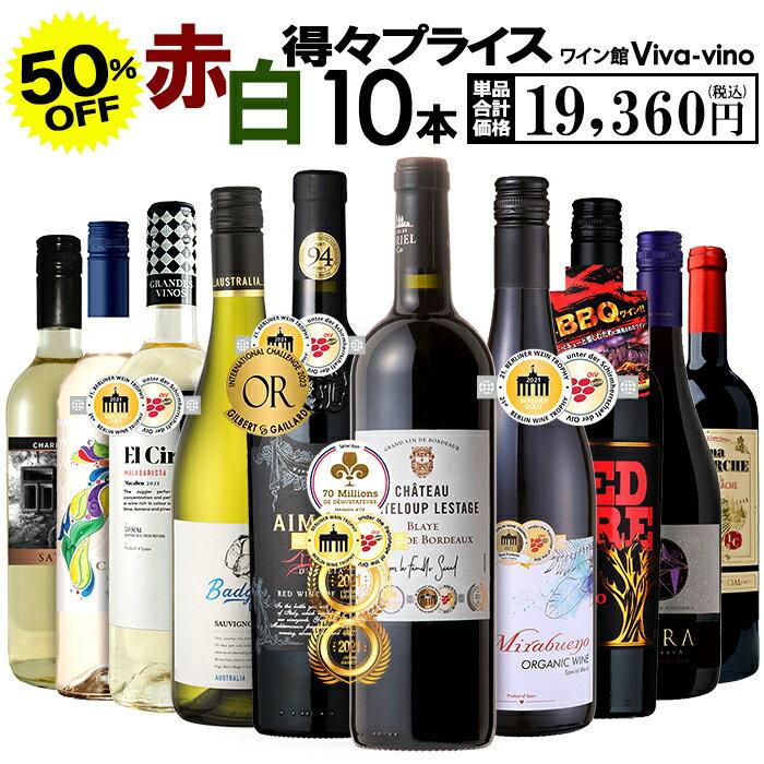 【送料無料 北海道・沖縄・離島を除く】決算訳ありプライス! 赤白ワイン 10本セット H ワインセット ワイン 辛口 訳あり 赤ワイン 白ワイン