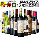 【送料無料北海道・沖縄・離島を除く】決算訳ありプライス!赤白ワイン12本セットIワインセットワイン辛口訳あり赤ワイン白ワイン