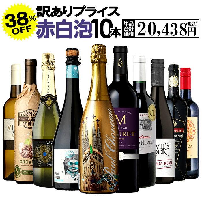 【送料無料 北海道・沖縄・離島を除く】決算訳ありプライス!赤白泡 10本セット K ワインセット ワイン 赤ワイン 白ワイン スパークリングワイン 10本 辛口 訳あり