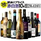 【送料無料北海道・沖縄・離島を除く】決算訳ありプライス!赤白泡10本セットKワインセットワイン赤ワイン白ワインスパークリングワイン10本辛口訳あり