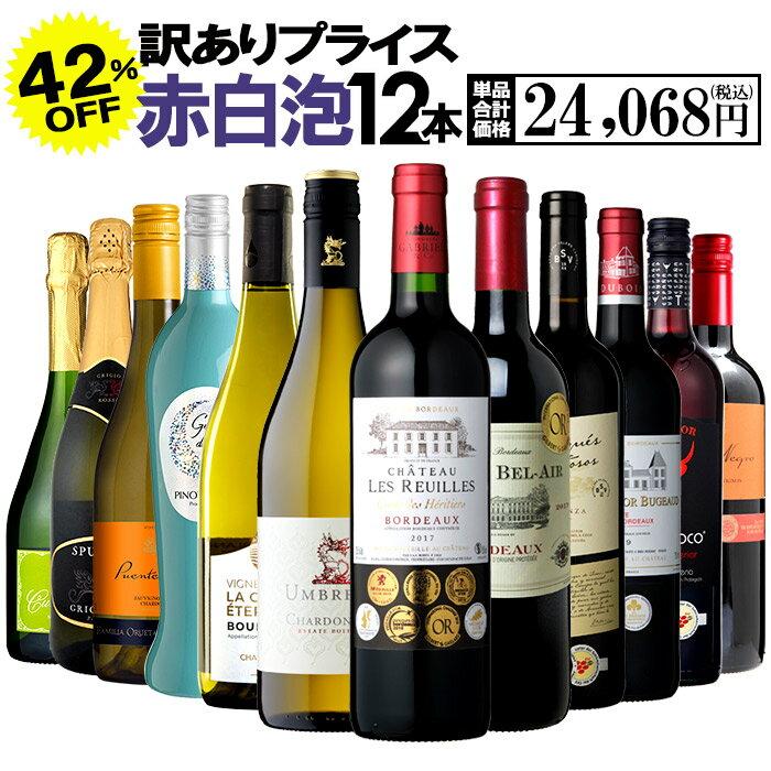 【送料無料 北海道・沖縄・離島を除く】決算訳ありプライス!赤白泡 12本セット L ワインセット ワイン 赤ワイン 白ワイン スパークリングワイン 12本 辛口 訳あり