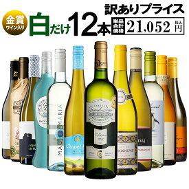 送料無料 北海道・沖縄・離島を除く 訳ありプライス!白ワイン 12本セット F ワインセット ワイン 白ワイン 12本 辛口 訳あり