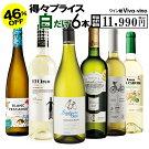 【送料無料北海道・沖縄・離島を除く】決算訳ありプライス!白ワイン6本セットCワインセットワイン白ワイン6本辛口訳あり