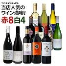 【送料無料】【おまけ付き】人気お手頃赤白12本セット金賞受賞ワイン入りワインセットワイン赤ワイン白ワイン辛口お手頃