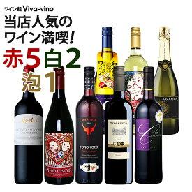 送料無料 北海道・沖縄・離島を除く 人気お手頃 赤白泡 8本セット 金賞受賞ワイン入り ワインセット ワイン 赤ワイン 白ワイン スパークリングワイン 辛口 お手頃