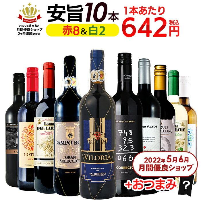 【送料無料 北海道・沖縄・離島を除く】【おまけ付き】お手頃ワインセット 赤白10本セット (金賞受賞ワイン入り!) ワイン ワインセット 赤 白 メダルワイン