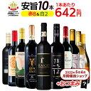ワイン ワインセット お手頃 赤白 10本 セット 金賞受賞ワイン入り おまけ付き 送料無料 北海道・沖縄・離島を除く ワ…