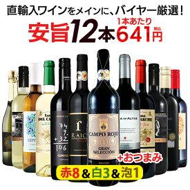 【金賞入り】1本あたり633円 送料無料 北海道・沖縄・離島を除く お手頃 ワイン 赤・白・泡 12本 セット ワインセット おまけ付き 赤 白 泡 赤ワイン 白ワイン スパークリングワイン 辛口