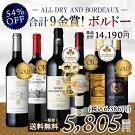 【送料無料】すべてメダル受賞フランスボルドー産赤ワイン5本セットワインワインセット赤メダルワインフランスワイン金賞ボルドー