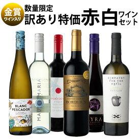 送料無料 北海道・沖縄・離島を除く ワイン ワインセット 数量限定 訳あり特価 赤白ワイン 6本セット 赤ワイン 白ワイン 辛口