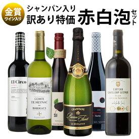 送料無料 北海道・沖縄・離島を除く ワイン ワインセット 数量限定 訳あり特価 シャンパン入り 赤白泡ワイン 6本セット 赤ワイン 白ワイン シャンパン 辛口