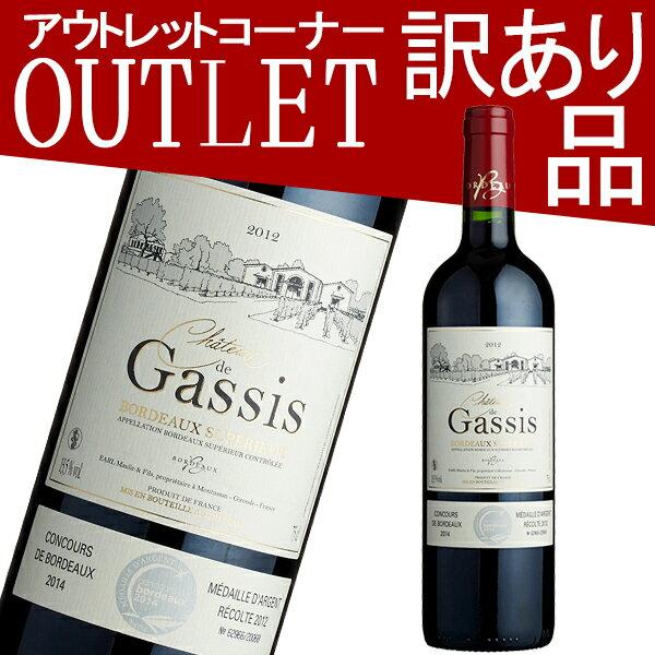 訳あり品(ラベルはがれ、ビン傷等)! シャトー・ド・ガシ ボルドー・シューペリウール 赤ワイン フランスワイン ボルドーワイン ワイン