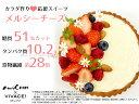 糖質制限 チーズ タルト【 メルシーチーズ6号】 タンパク質 【ローソク10本&メッセージプレート無料】 ケーキ スイー…