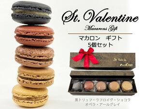 5【バレンタイン マカロン 5個 詰合せ】 チョコレート 高級 ギフト 贈り物 プレゼント スイーツ お菓子 アイスケーキ アイス 誕生日 誕生日ケーキ プレゼント ホワイトデー バレンタイン お