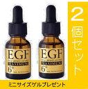 【2個セット】【送料無料】ワンランク上のゲルミニサイズプレゼント《EGF ディープパワーエキス マキシマム 20ml》最高濃度 EGF配合 エ…