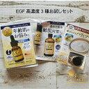 【送料無料】 EGF 高濃度3種お試しサイズセット EGFエキス EGF ローション EGF クリーム ヒトオリゴペプチド-1 成長因子 美容液 化粧水 美容クリーム エイジングケア クルード化粧品
