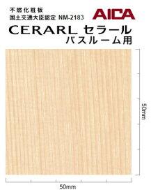 アイカ CERARL セラール バスルーム用 FYAA 2070ZGN 3mm厚 3×8サイズ 1枚