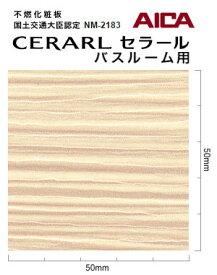 アイカ CERARL セラール バスルーム用 FYAA 2552ZGN 3mm厚 3×8サイズ 1枚