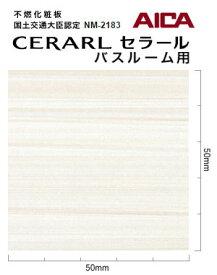 アイカ CERARL セラール バスルーム用 FYAA 2588ZMN 3mm厚 3×8サイズ 1枚