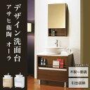おしゃれ 洗面台 洗面化粧台 間口600mm アサヒ衛陶 オーラ LTM600KFEMM