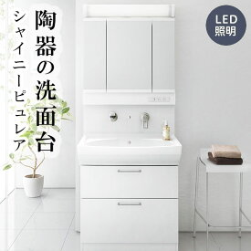 おしゃれ 洗面台 間口750mm たっぷり収納 シャワー 直流 洗面化粧台 LED照明 アサヒ衛陶 シャイニーピュレアSLTK4780AKUE3AFL2 送料無料