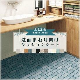 クッションフロア 洗面所 トイレ 水まわり におすすめ 木目 タイル おしゃれ シンコール 1.8mm厚 182cm巾