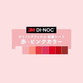 ダイノックシート 赤 レッド ピンク 粘着シート リメイクシート ヘラ付き 3M スリーエム 122cm巾