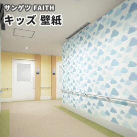 壁紙 のり付き のりなし サンゲツ フェイス クロス TH30823 子供部屋 雲柄 空柄